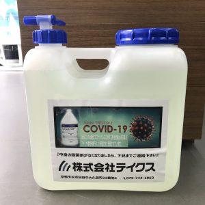 除菌剤を希釈した10リットルポリタンク