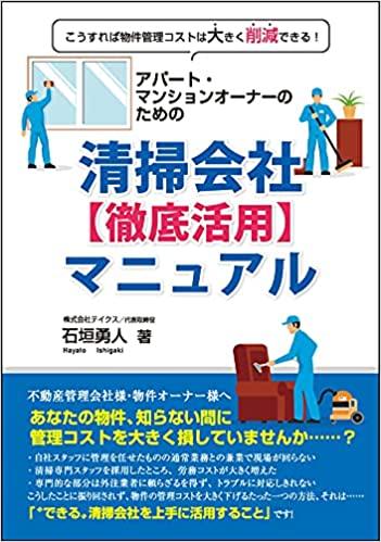 アパート・マンションオーナーのための清掃会社【徹底活用】マニュアル表紙画像
