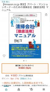 小冊子表紙の画像<br /> 『清掃会社【徹底活用】マニュアル』