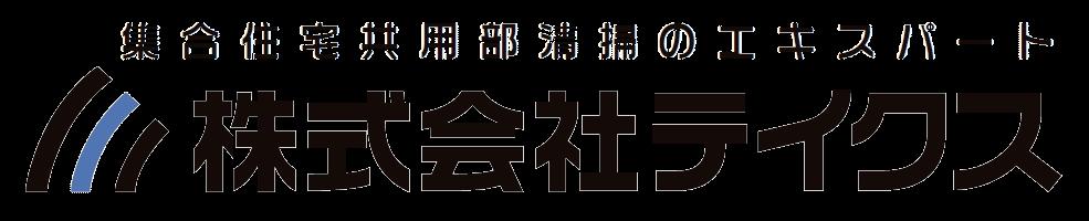 株式会社テイクス