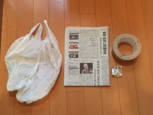 レジ袋、新聞紙、ガムテープ、清め塩