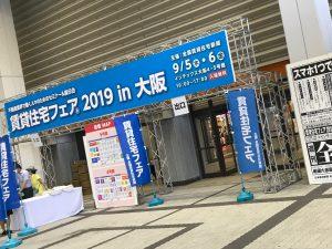 賃貸住宅フェア2019in大阪