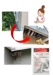 蜂刺され注意の画像