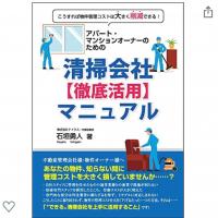 アパート・マンションオーナーのための清掃会社【徹底活用】マニュアル